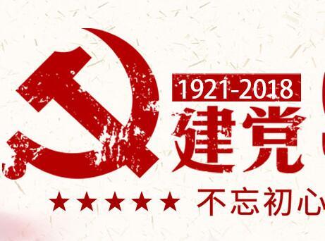 """""""大就要有大的样子""""――献给中国共产党成"""