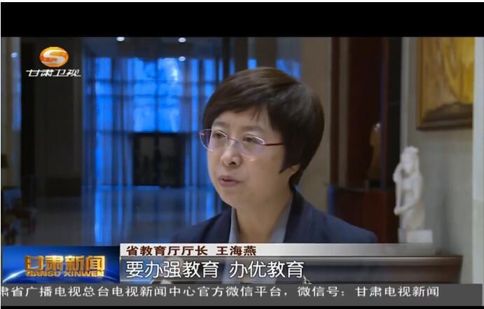 <b>走出经济欠发达地区办强教育发展路――专访省教育厅厅长 王海燕</b>