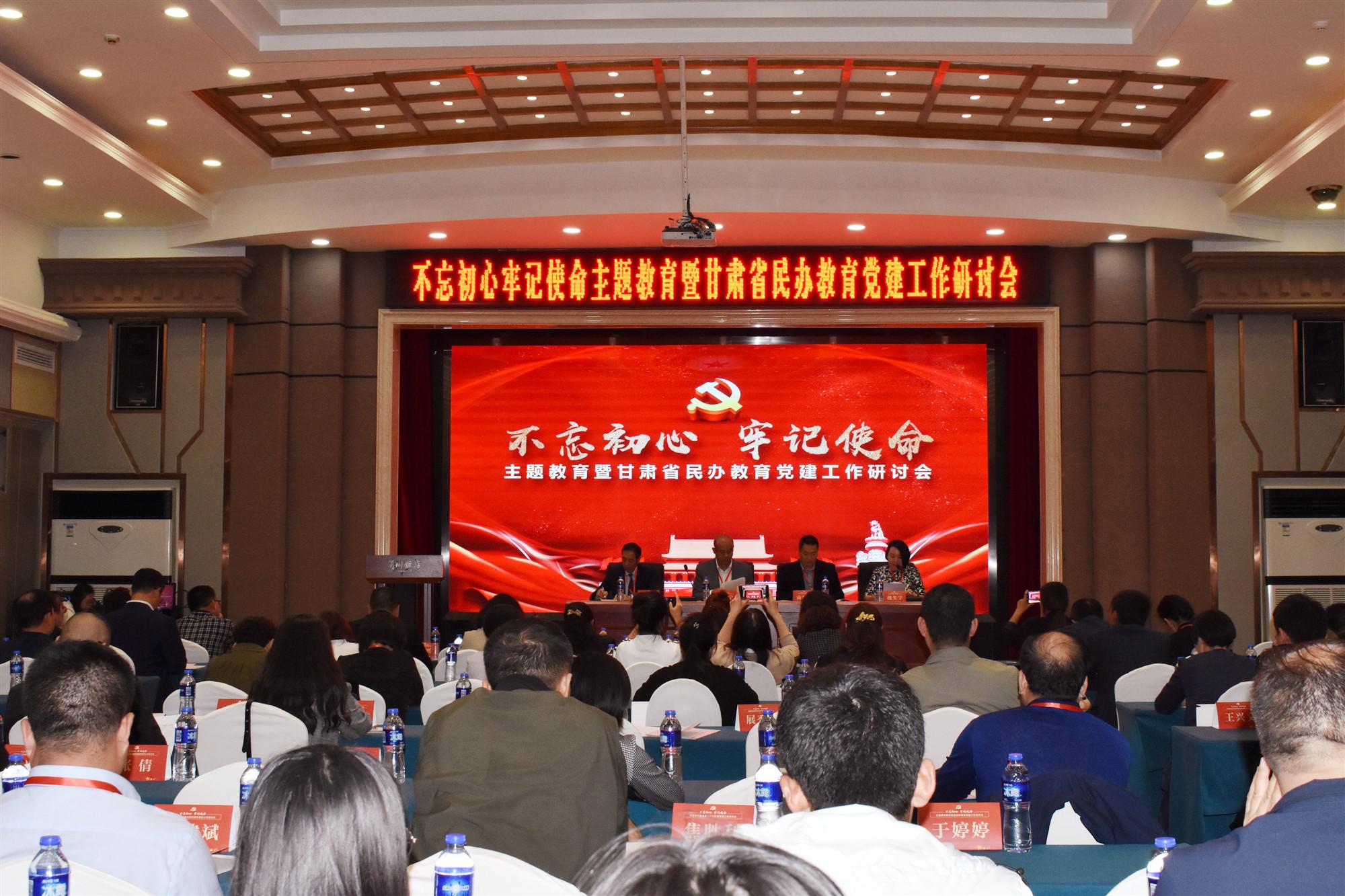 不忘初心 牢记使命――甘肃省民办教育党建工作研讨会