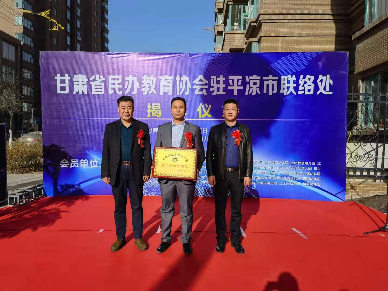 甘肃省民办教育协会简报2021年第3期(总第48期)