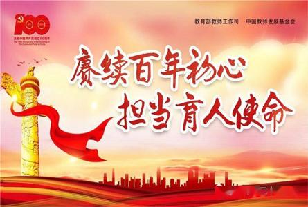 庆祝第37个教师节慰问信
