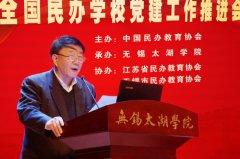 王佐书:在全国民办学校党建工作推进会