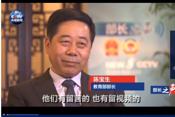 [央视新闻] 专访教育部部长 陈宝生