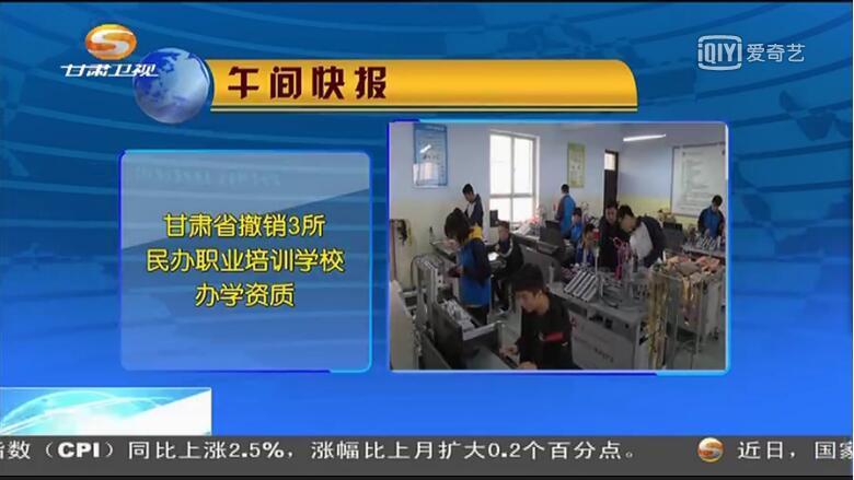 甘肃省撤销3所民办职业