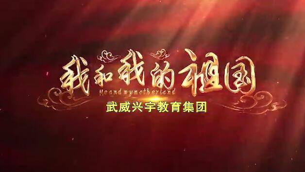 热烈庆祝新中国成立70周