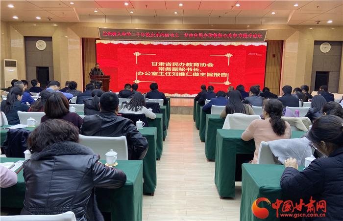 甘肃民办学校聚焦核心竞争力 公认师资队伍建设是关键