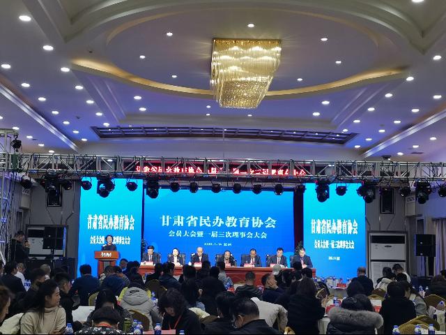 甘肃省民办教育协会会员大会在兰召开