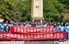 甘肃省民办教育协会简报2020年第4期(总第41期)