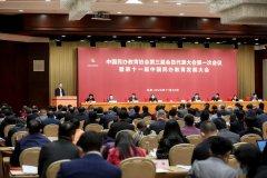 中国民办教育协会换届大会在京召开